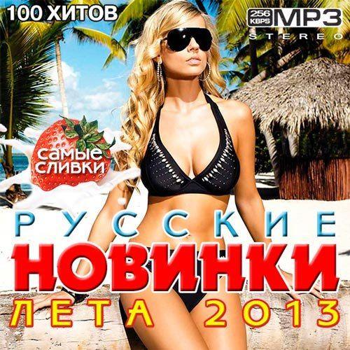 песни 2013 2014 слушать зарубежные