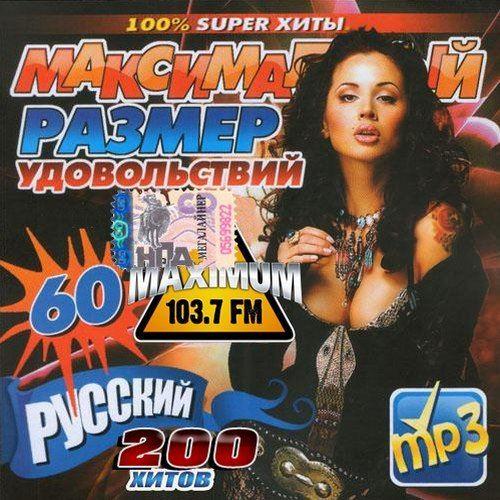 Радио Maximum. Максимальный размер удовольствий #60 (2013)