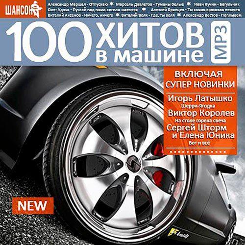 100 Хитов В Машине (2013)