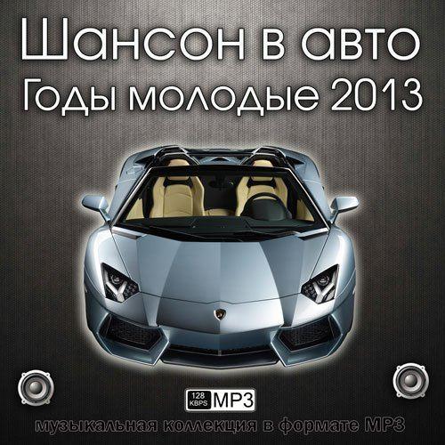 Шансон в авто. Годы молодые (2013)