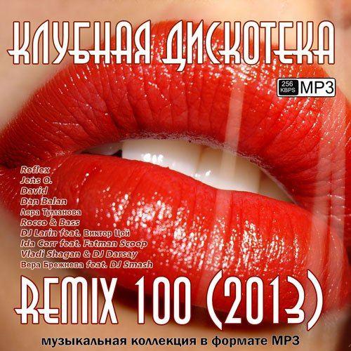 Клубная Дискотека Remix 100 (2013)