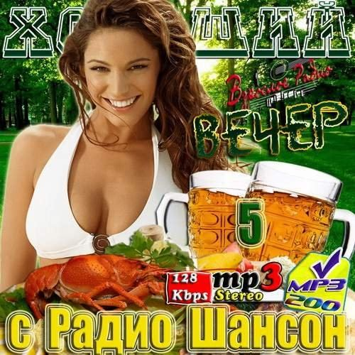 Хороший вечер с Радио Шансон Vol. 5 (2013)