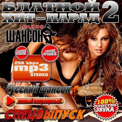 Блатной хит-парад 2 Спецвыпуск (2013)