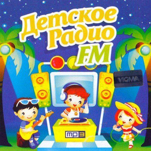 Детское радио FM (2013)
