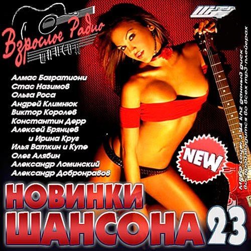 Новинки Шансона - 23 (2013)