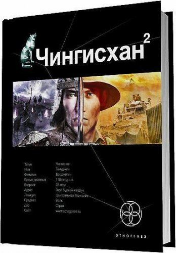 Сергей Волков - Чингисхан. Чужие земли (аудиокнига)
