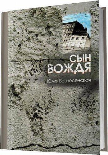 Сын Вождя (аудиокнига) / Юлия Вознесенская / 2013