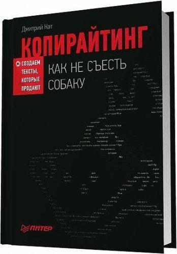 Дмитрий Кот - Копирайтинг: как не съесть собаку. Создаем тексты, которые продают (аудиокнига) / 2013