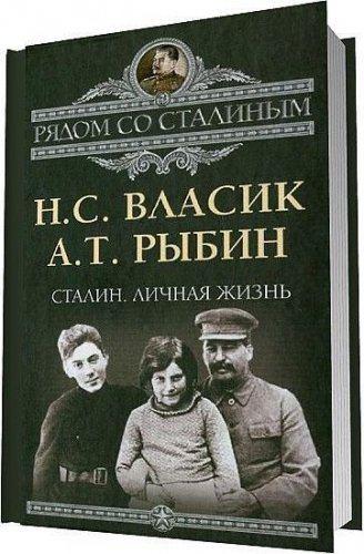Сталин. Личная жизнь (аудиокнига) / Николай Власик, Алексей Рыбин