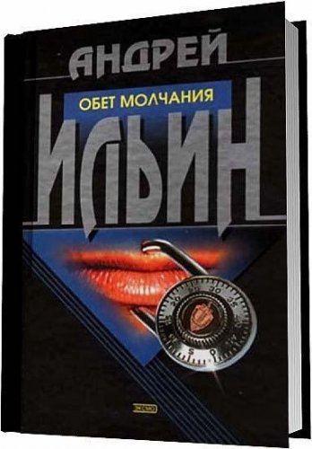 Андрей Ильин - Обет молчания. Маска резидента (аудиокнига)