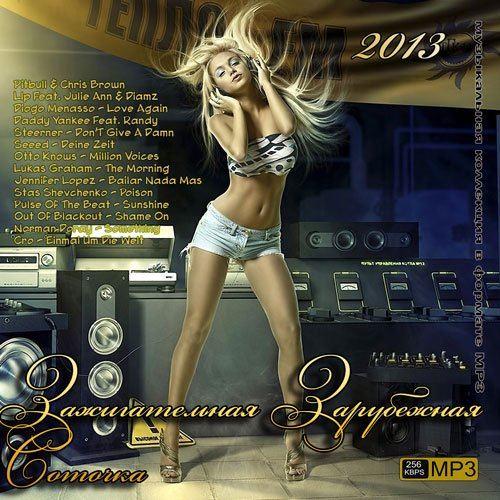 Зажигательная Зарубежная Соточка (2013)
