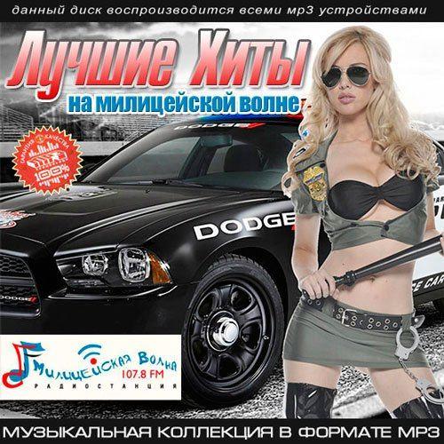 Лучшие Хиты На Милицейской Волне (2013)