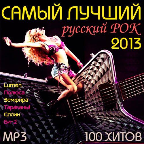 Самый Лучший Русский Рок (2013)