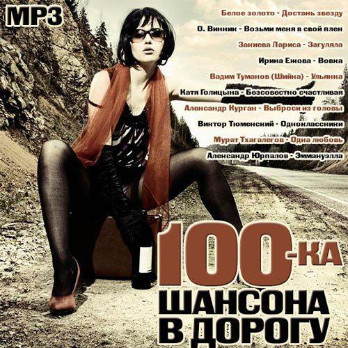 100-ка Шансона В Дорогу (2013)