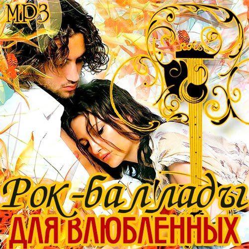 Рок - Баллады Для Влюблённых (2013)