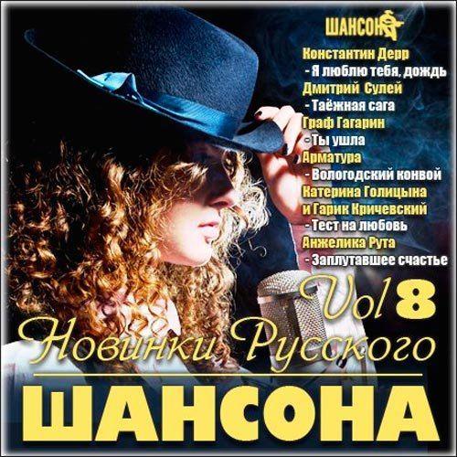Новинки Русского Шансона Vol 8 (2013)