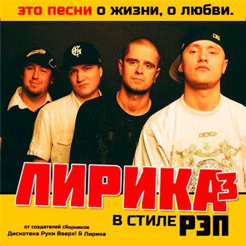 Лирика в Стиле Рэп 3 (2013)
