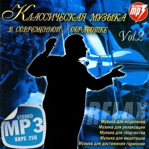 Классическая музыка в современной обработке #2 (2013)