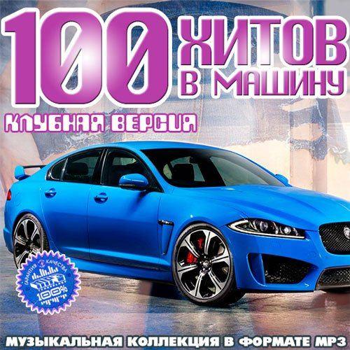 100 Хитов В Машину. Клубная Версия (2013)