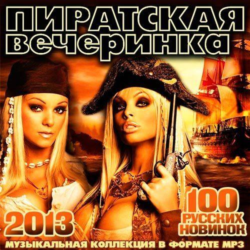 Пиратская Вечеринка. 100 Русских Новинок (2013)