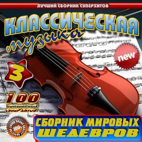 Классическая музыка. Сборник мировых шедевров #3 (2013)