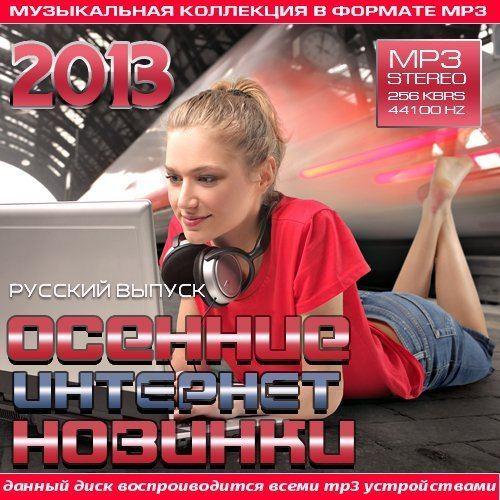 Осенние Интернет - Новинки. Русский выпуск (2013)