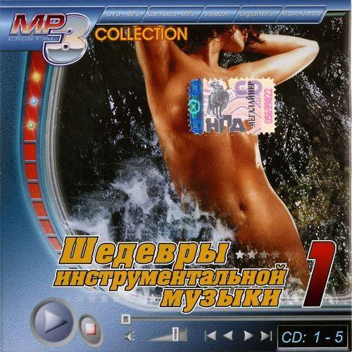 MP3 Collection. Шедевры инструментальной музыки #1 (2013)