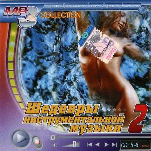 MP3 Collection. Шедевры инструментальной музыки #2 (2013)