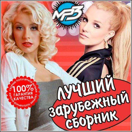 Лучший Зарубежный Сборник (2013)