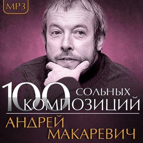 Андрей Макаревич - 100 Cольных Композиций (2013)