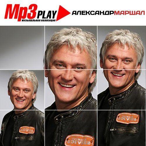 Александр Маршал - MP3 Play (2013)