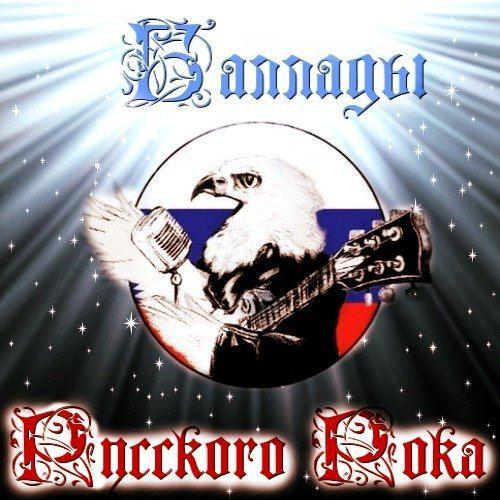 Баллады Русского Рока (2014)