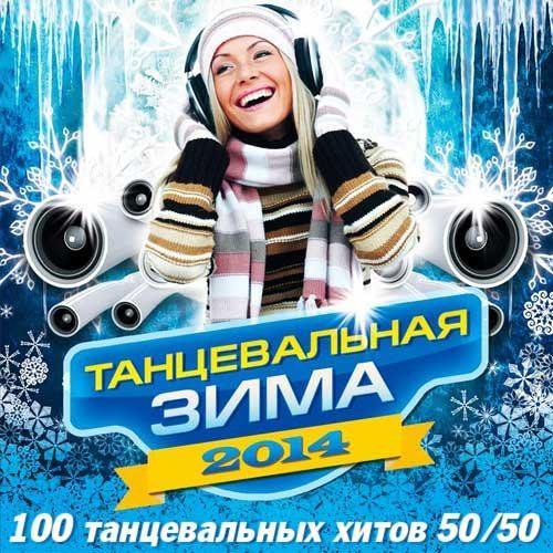 Танцевальная Зима 50/50 (2014)