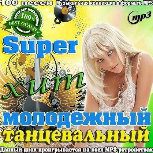 Super Хит Молодежный Танцевальный (2014)