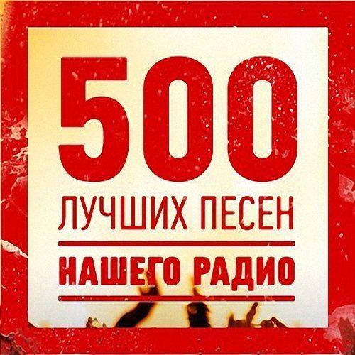 500 лучших песен НАШЕГО радио (24.01.2014)