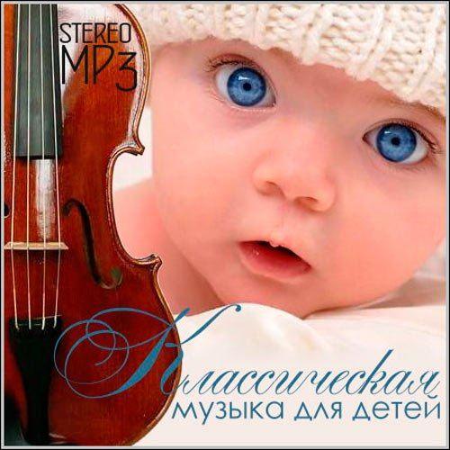 Классическая музыка для детей (2014)
