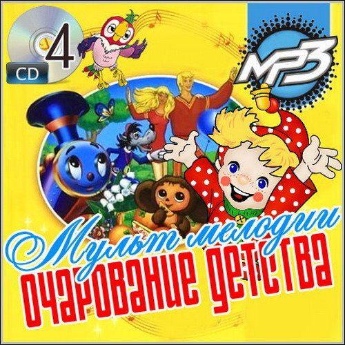 Мульт мелодии - Очарование детства (4 CD)