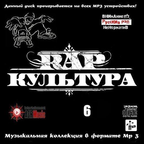 Rap Культура 6 (2014)