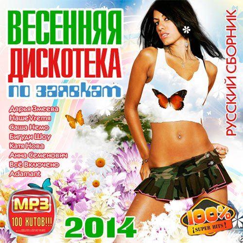 Весенняя Дискотека По Заявкам Русский (2014)