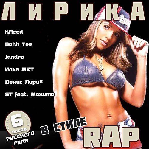 Лирика в стиле Rap (2014)