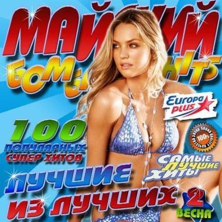 Майский бомба Hits №2 (2014)