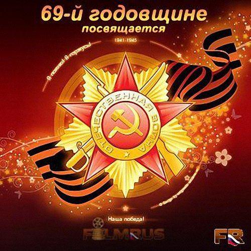 69-й годовщине посвящается (2014)