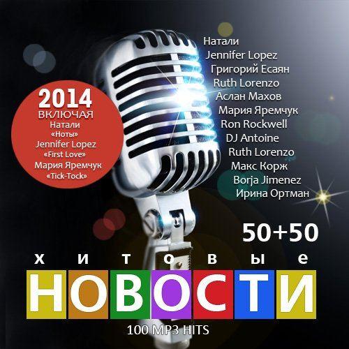 Хитовые Новости 50+50 (2014)