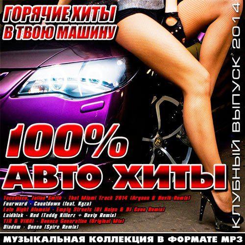 100% Авто Хиты. Клубный Выпуск (2014)