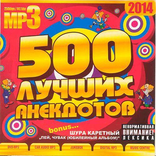 500 Лучших Анекдотов (2014)