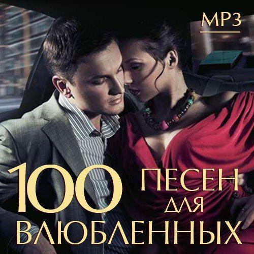 100 Песен для Влюбленных (2014)
