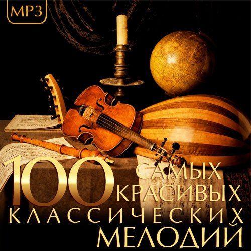 100 Самых Красивых Классических Мелодий (2014)
