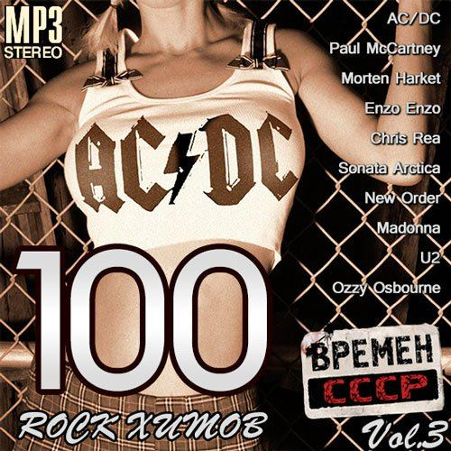 100 Rock Хитов Времен СССР Vol.3 (2014)