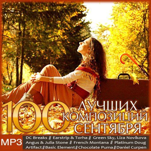 100 Лучших композиций сентября (2014)