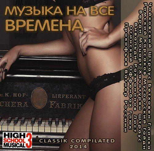 VA - Музыка на Все Времена (2014)